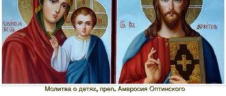 Молитвы о благополучии детей