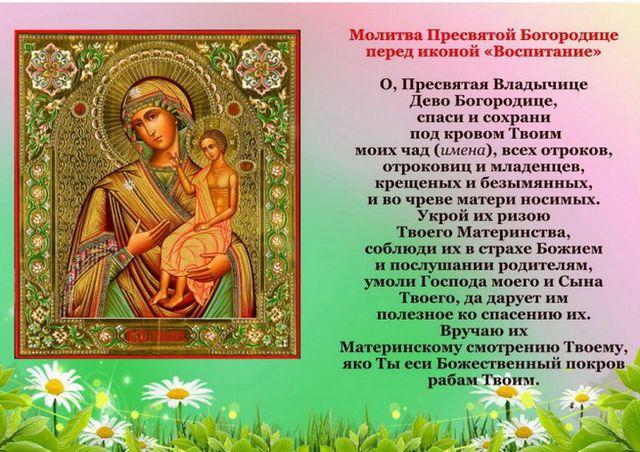 Молитвы за сыновей Богородице