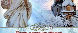 Поздравление с Крещением Господним в стихах