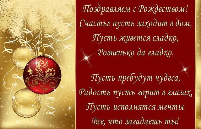 Пожелание на Рождество своими словами