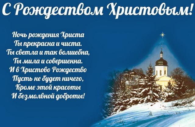 СМС пожелание с Рождеством