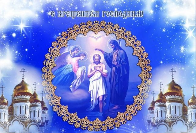 Картинка на праздник Крещения