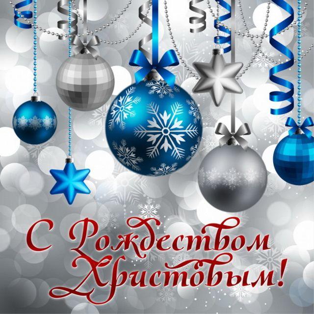 Скачать открытку с Рождеством