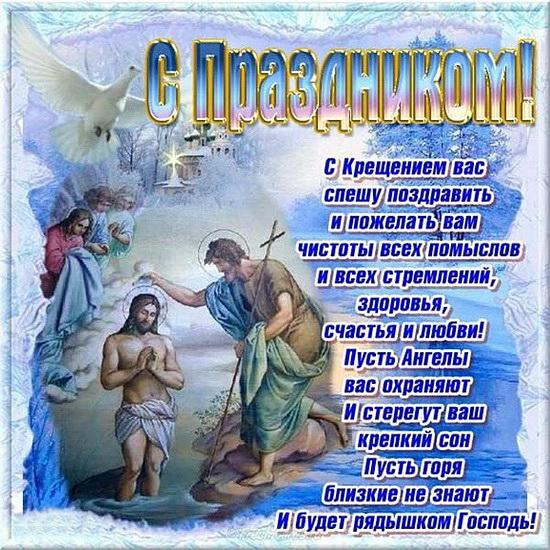 Открытка с Крещением в стихах