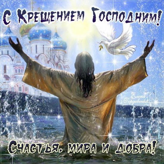 Поздравление на Крещение