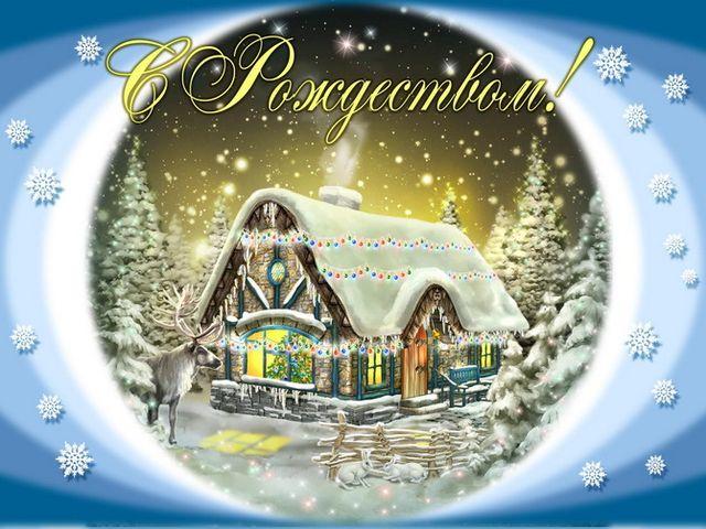 Электронная открытка на Рождество