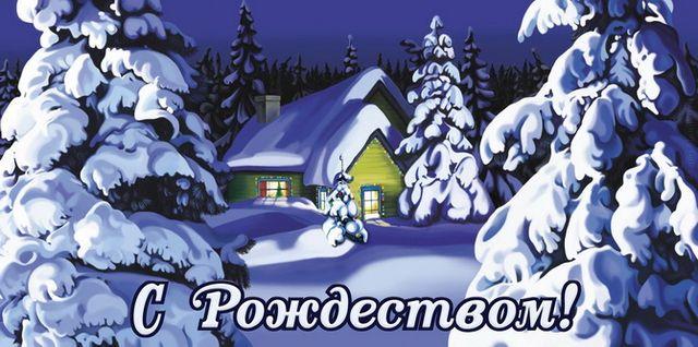 Пожелание с Рождеством