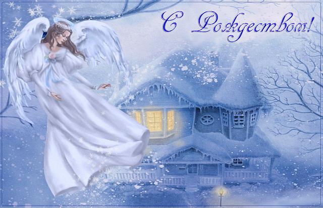 Картинка с поздравлением на Рождество