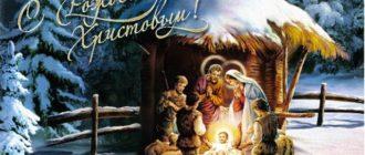Картинка с Рождеством Христовым!