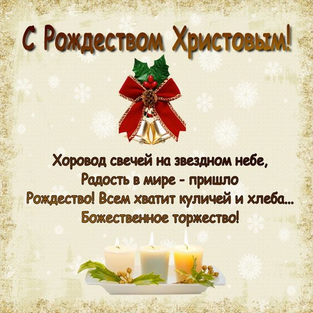 Картинка с Рождеством