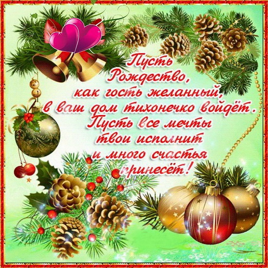 Короткое пожелание на Рождество