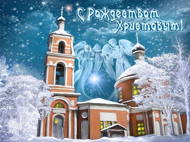 Красивая картинка на Рождество