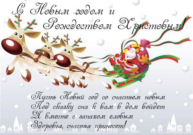Новогоднее и рождественское поздравление