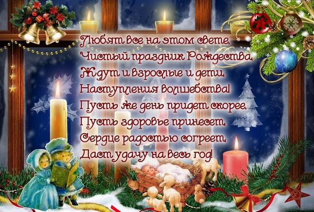 С Рождетвом