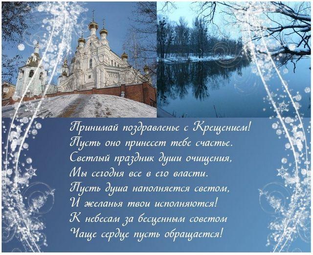 Стихотворное поздравление на праздник Крещения