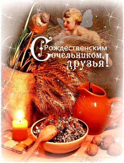 Картинка на Рождественский Сочельник