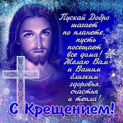 Картинка с надписями на Крещение