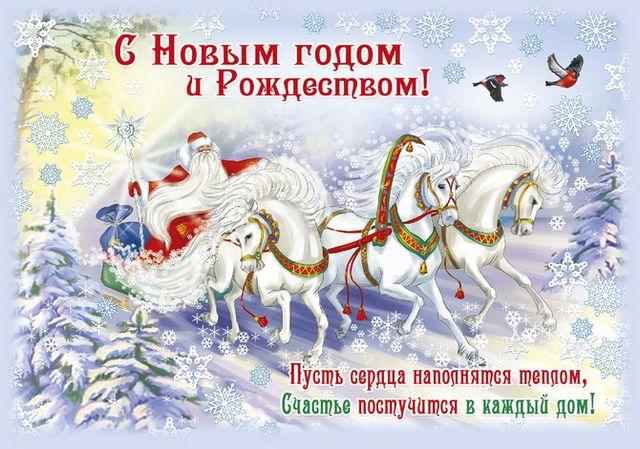 Картинка с Новым годом и Рождеством