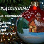 Красивое пожелание на Рождество в прозе