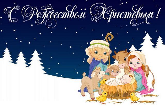 Поздравительная открытка на Рождество