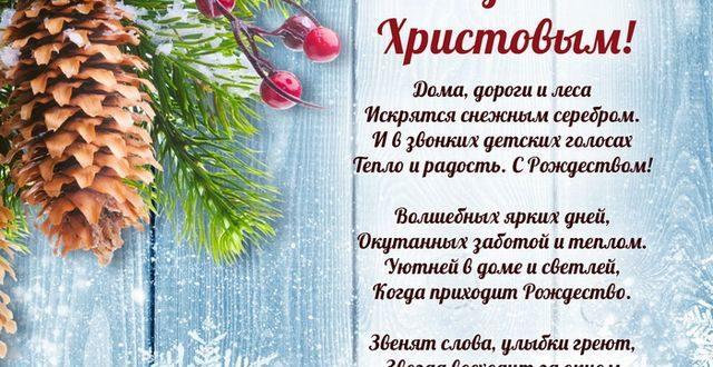 Пожелание на Рождество Христово в стиха