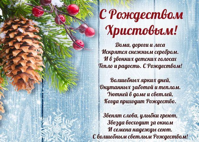 Пожелания на Рождество