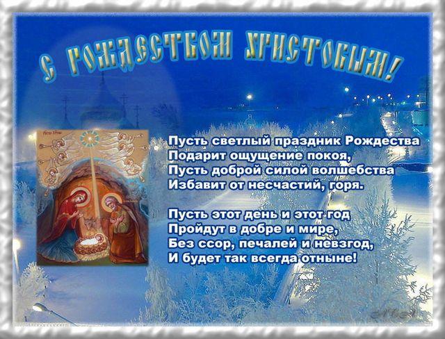 Православное рождественское поздравление