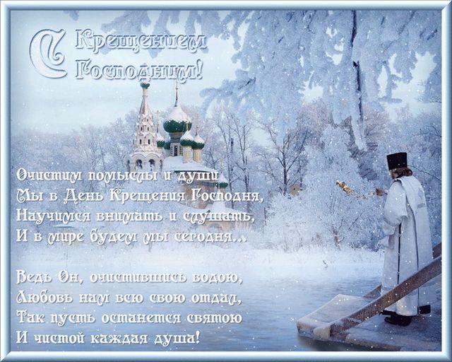 Поздравительная открытка на Крещение