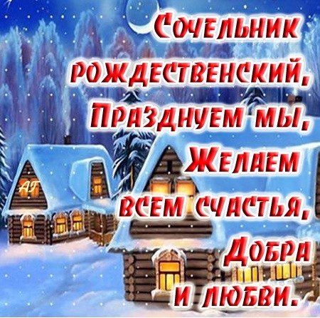 Рождественский Сочельник 6 января 2019: гифки, анимационные поздравления, подвижные картинки