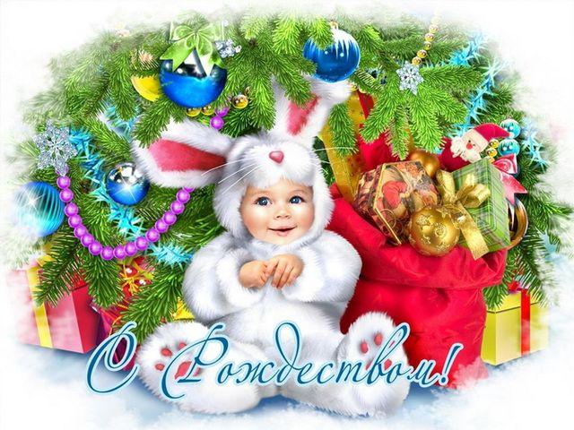 Милое изображение с Рождеством