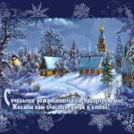 Пожелания с Рождественским Сочельником