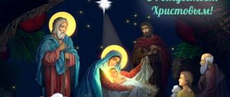 Православная открытка с Рождеством