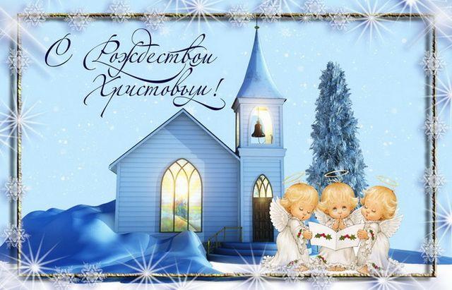 Фото с Рождеством