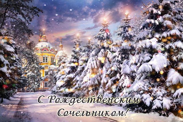 Картинки с Рождественским Сочельником 2019: открытки, гифки – наилучшие поздравления и пожелания