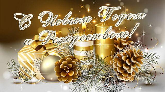Поздравительная открытка на Новый год и Рождество