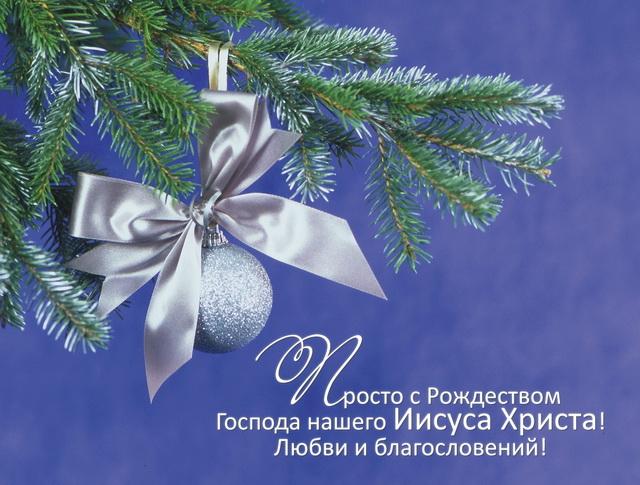 Рождественское пожелание