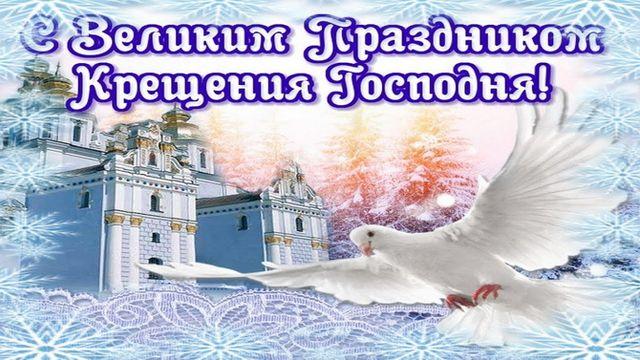 С великим праздником Крещения Господня