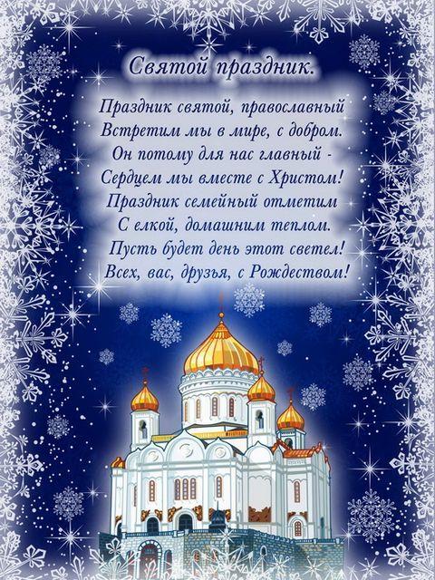 Красивое поздравление с Рождеством