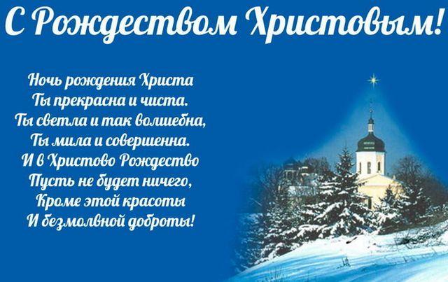Рождественское пожелание на открытке