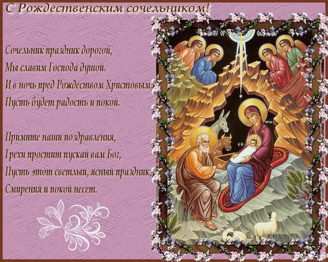 Картинка с поздравлениями на Рождественский Сочельник