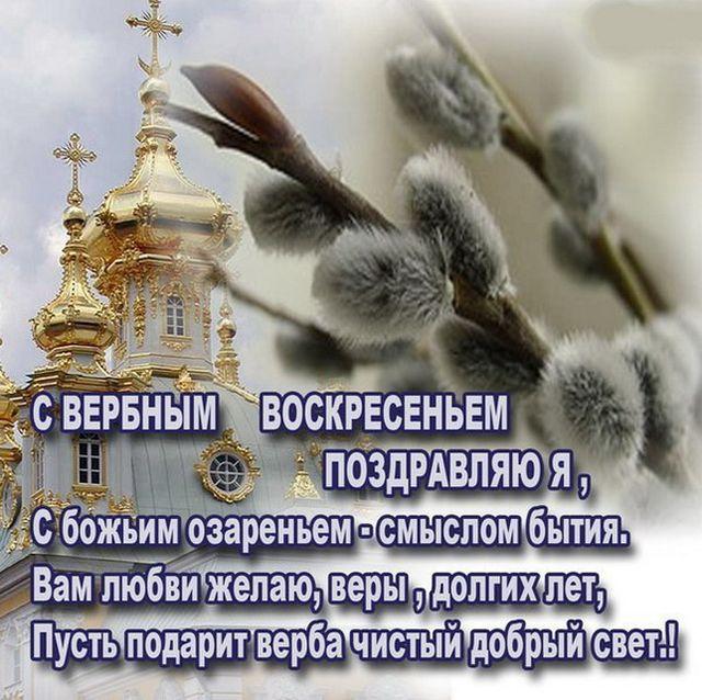 Поздравление на Вербное Воскресенье в стихах