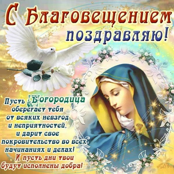 Поздравление с Благовещением в стихах