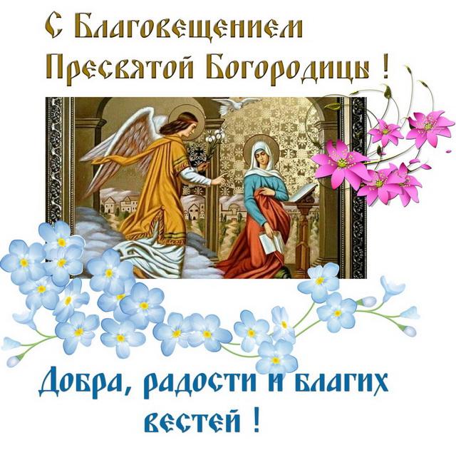 Поздравления на Благовещение