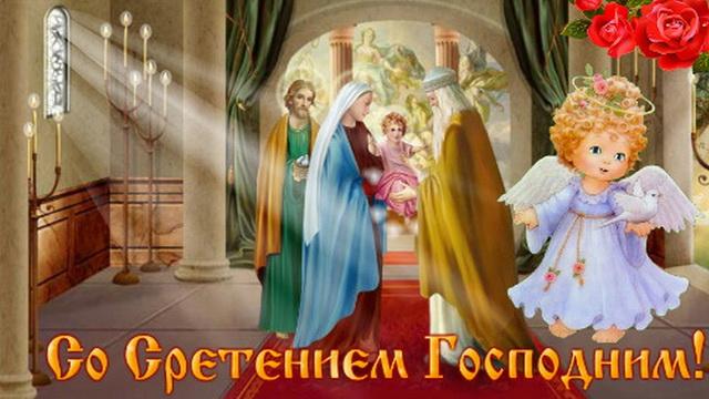 Со Сретением Господним