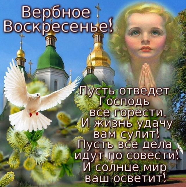 Красивое пожелание с Вербным Воскресеньем