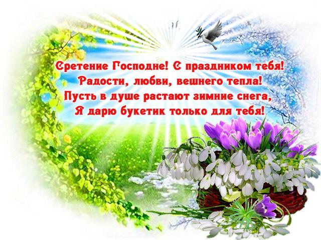 Пожелание на Сретение Господне в стихах