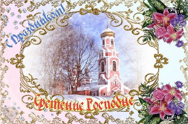 Поздравительная открытка на Сретение Господне