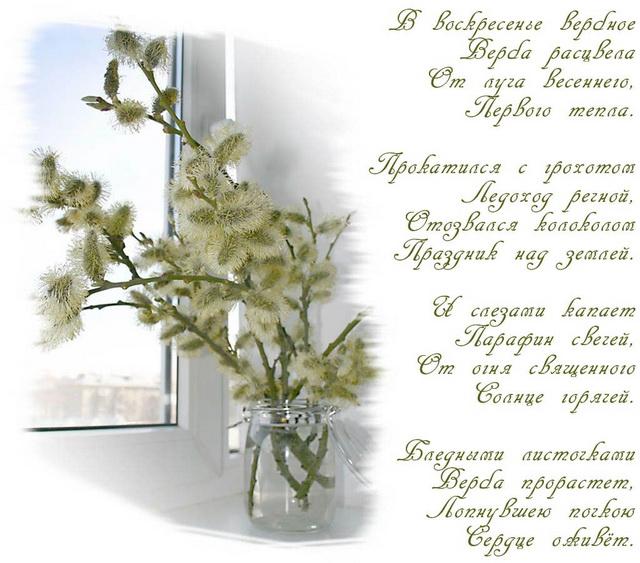 Поздравление в стихах на Вербное Воскресенье
