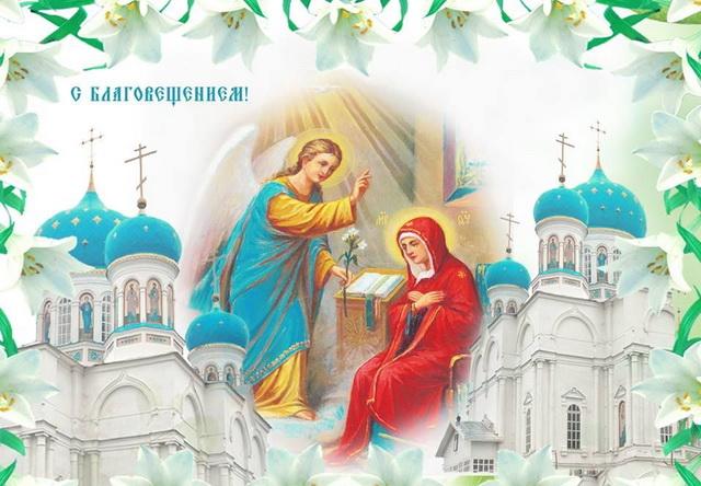 Красивая открытка с Благовещением