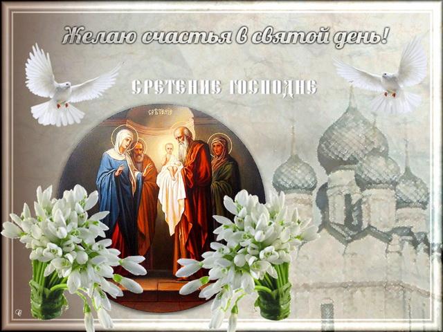 Пожелание на Сретение Господне